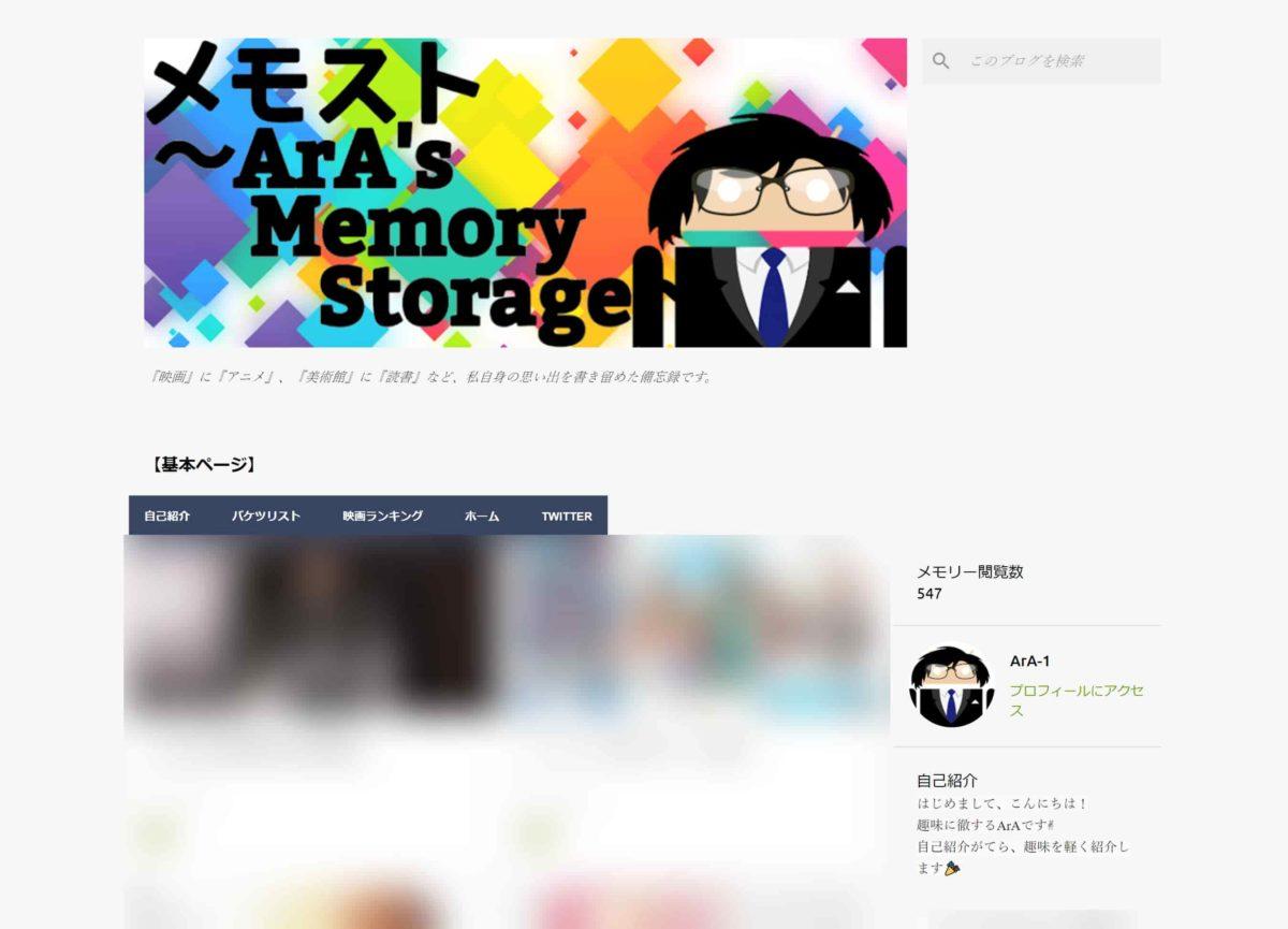 Blogger版ブログ画像