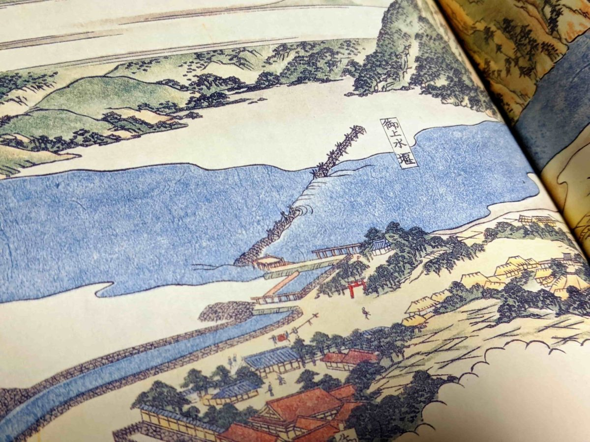 今尾恵介『多摩川絵図』