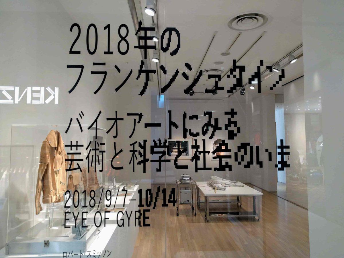 2018年のフランケンシュタイン バイオアートにみる芸術と科学と社会のいま
