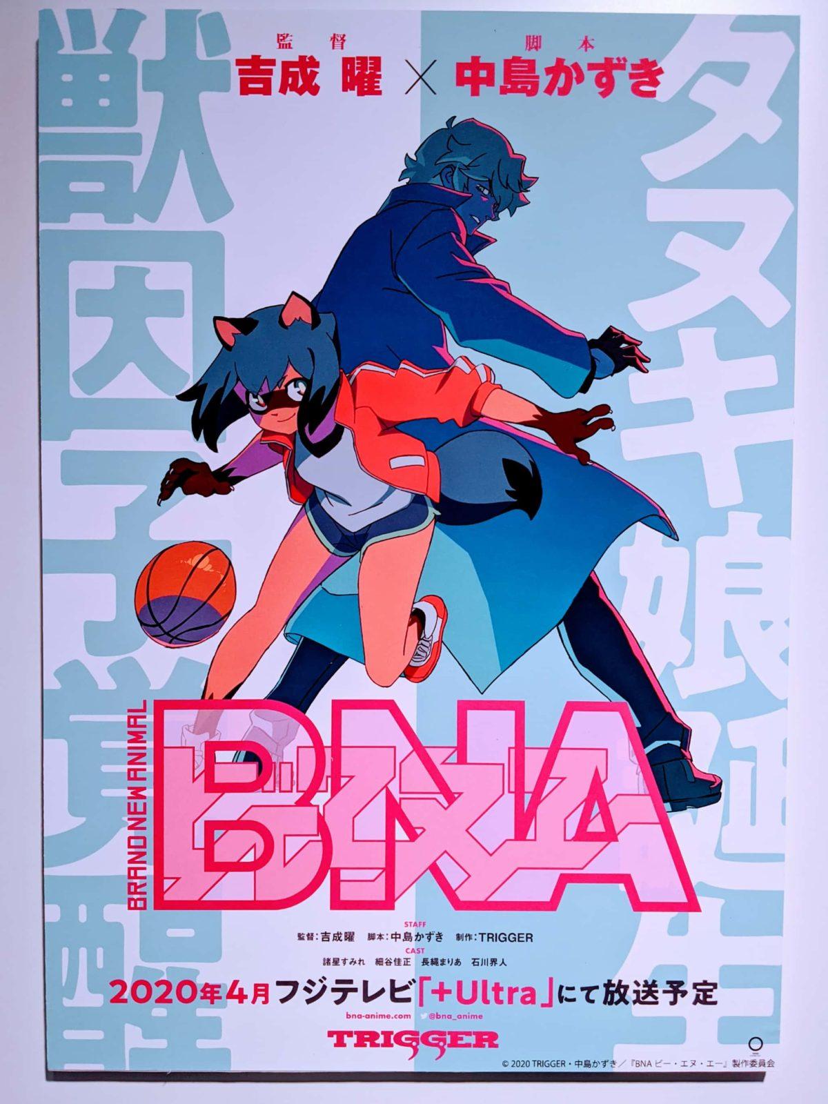 アニメ『BNA』画像