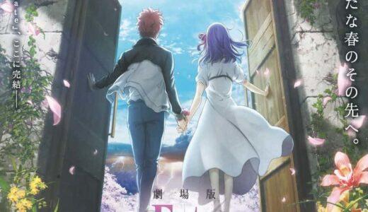 映画『Fate/stay night [Heaven's Feel] III. spring song』:聖杯戦争と英雄譚の終幕を飾る人の物語