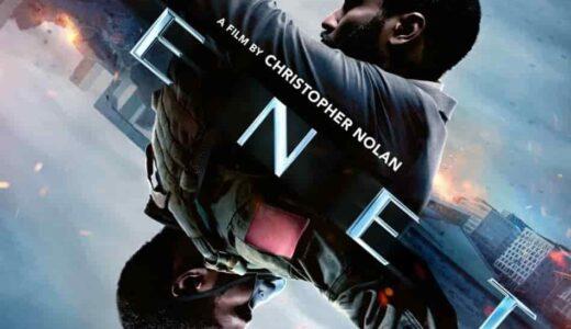 映画『TENET テネット』:映画体験を愛するノーラン節爆発アクション!時間逆行の世界を楽しもう!