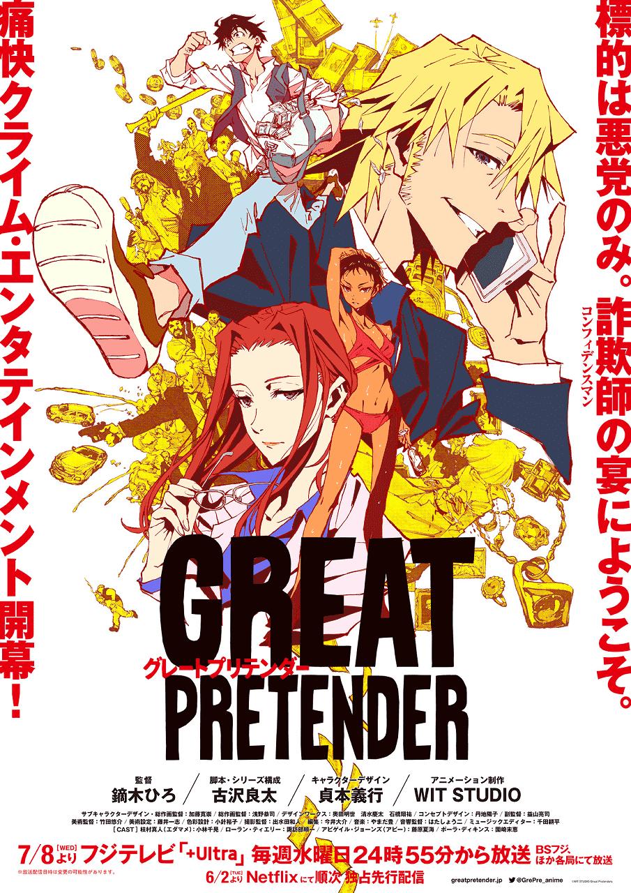 アニメ『GREAT PRETENDER』