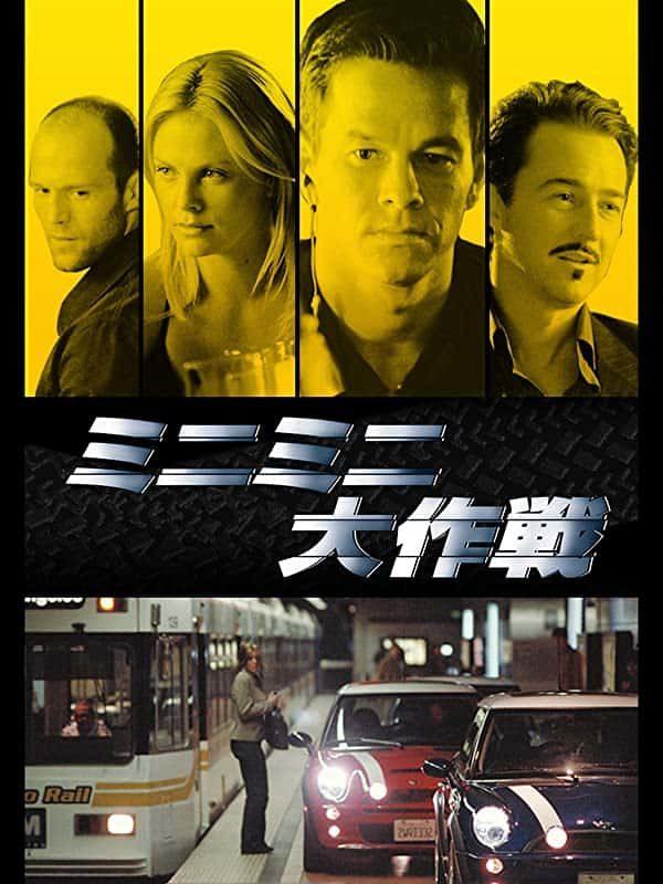 映画『ミニミニ大作戦』