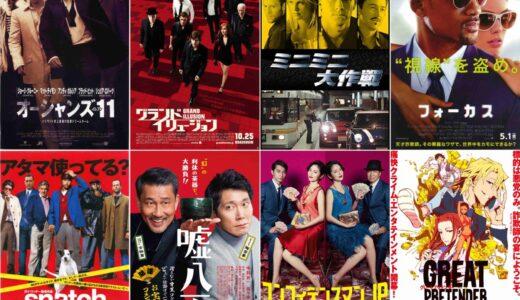 詐欺師や強盗団が活躍する映画&アニメ8作:視聴者も騙される痛快ケイパームービー!!