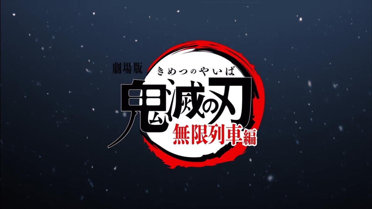 映画『劇場版 鬼滅の刃 無限列車編』画像