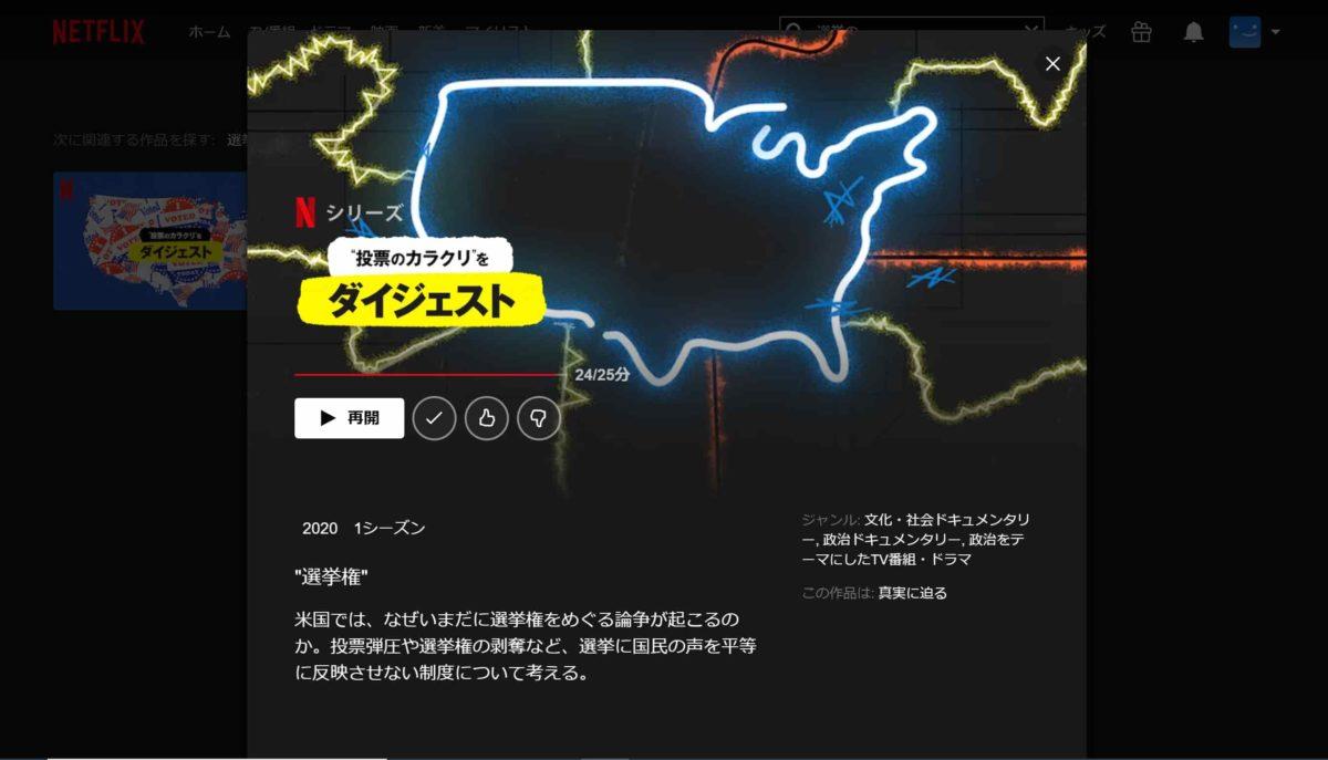 """Netflix「""""投票のカラクリ""""をダイジェスト」"""