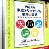 展示「1964年東京オリンピックと都市の交通 ─ 今にいきるオリンピック・レガシー」:五輪が牽引した東京の開発の記録。