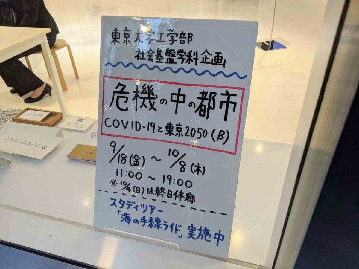 企画展「危機の中の都市 COVID-19と東京2050(β)」画像