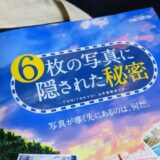 イベント「FUN!TOKYO! 山手線謎めぐり」:JRと街と駅がもっと好きになるリアル謎解き!【パス=アルファベット6文字(大文字)】