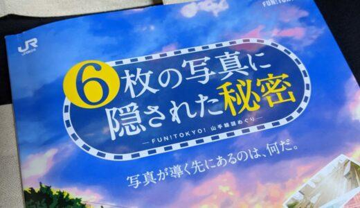 保護中: イベント「FUN!TOKYO! 山手線謎めぐり」:JRと街と駅がもっと好きになるリアル謎解き!【パス=アルファベット6文字(大文字)】