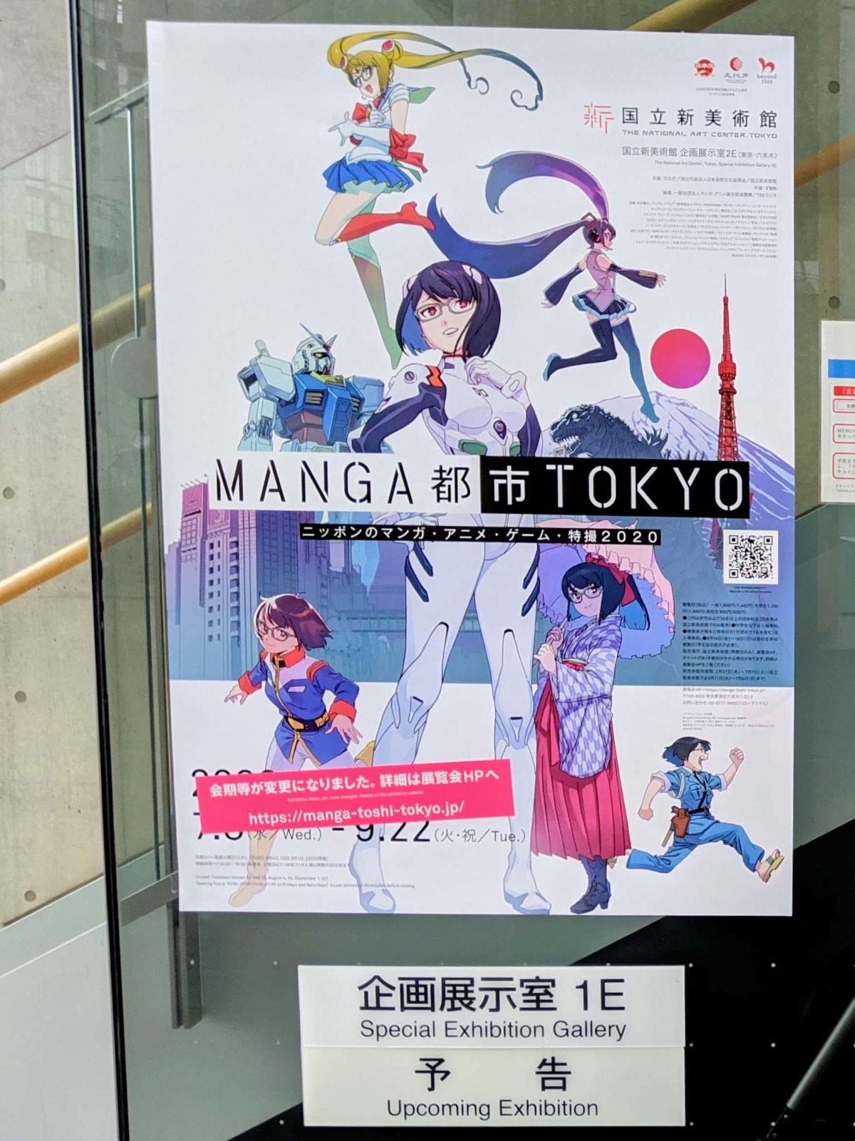 東京 漫画 都市
