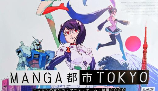 展覧会「MANGA都市TOKYO」:現実と虚構の《東京》を介して日本サブカルと都市の関係性を探る。