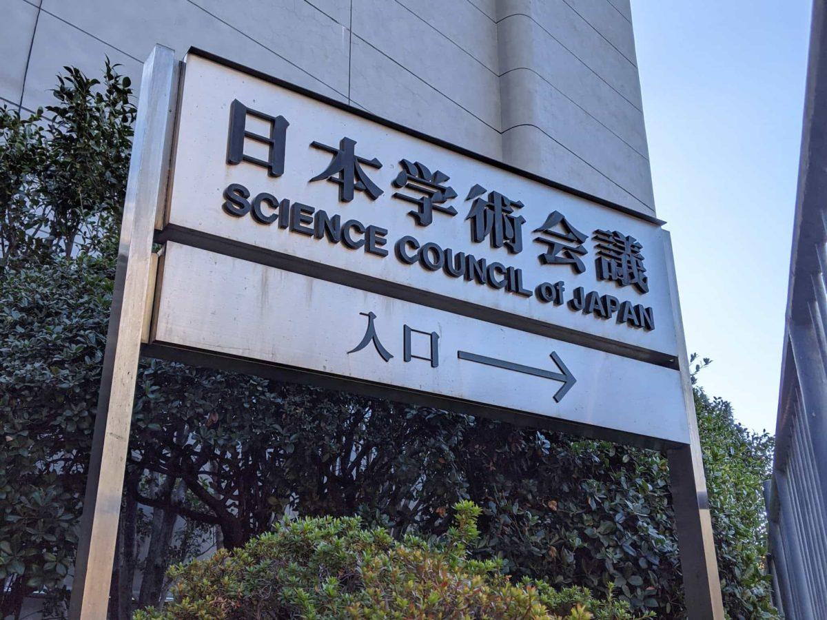 日本学術会議の画像
