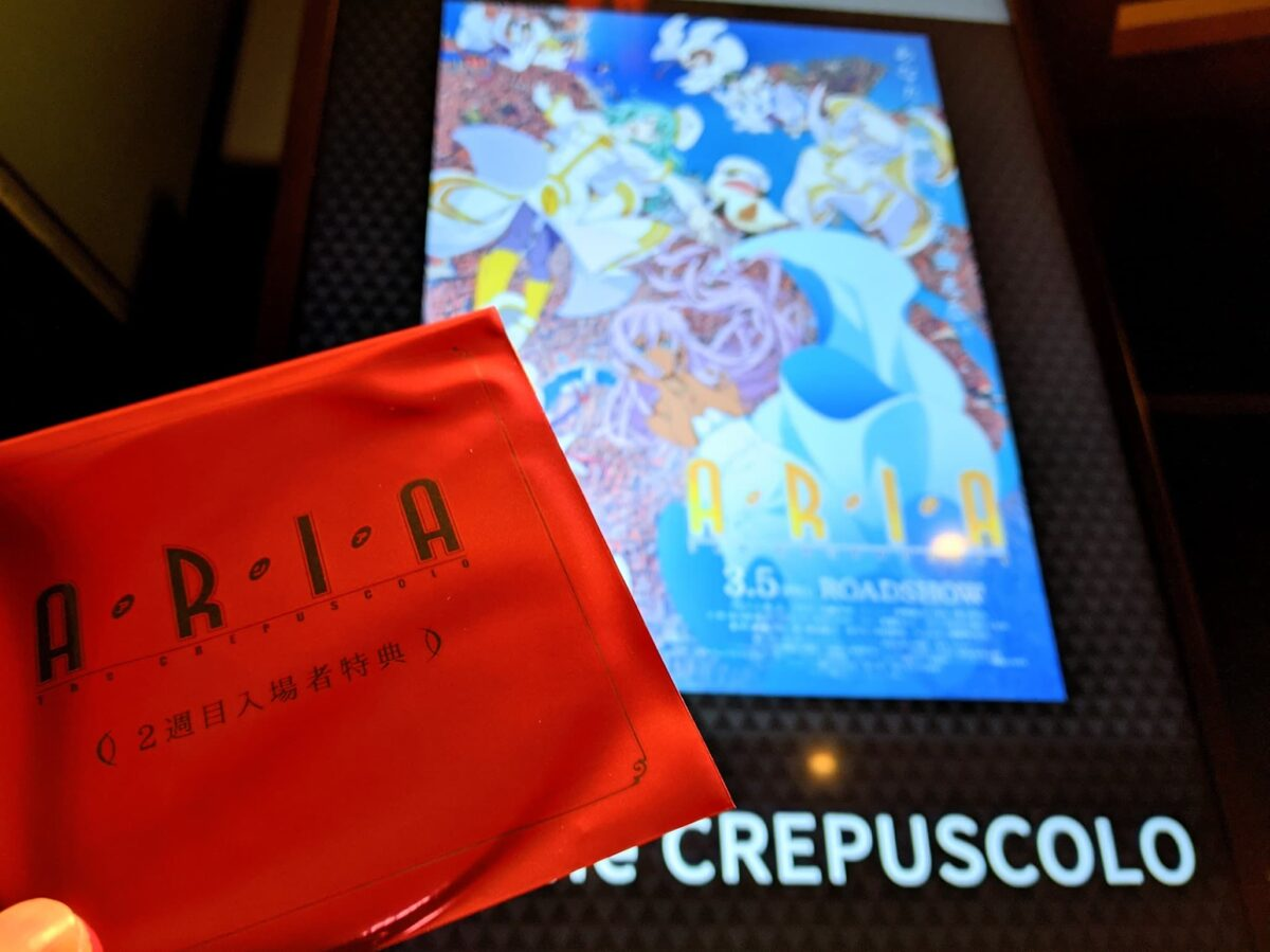 映画『ARIA The CREPUSCOLO』写真