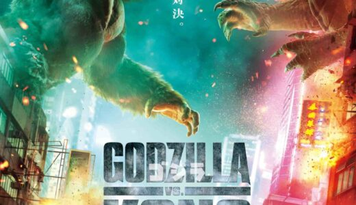 映画『ゴジラvsコング』:2大怪獣激突! コングの戦いは映えないな。唐突な展開で集中力途切れた…。